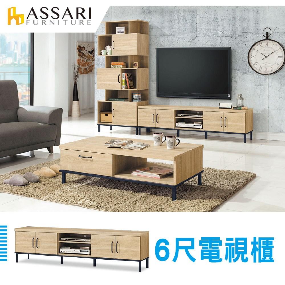 ASSARI-維也納6尺電視櫃(寬182*深40*高49cm)