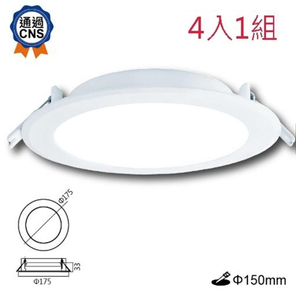 YPHOME LED 12W高效能15公分崁燈 4入一組 白光