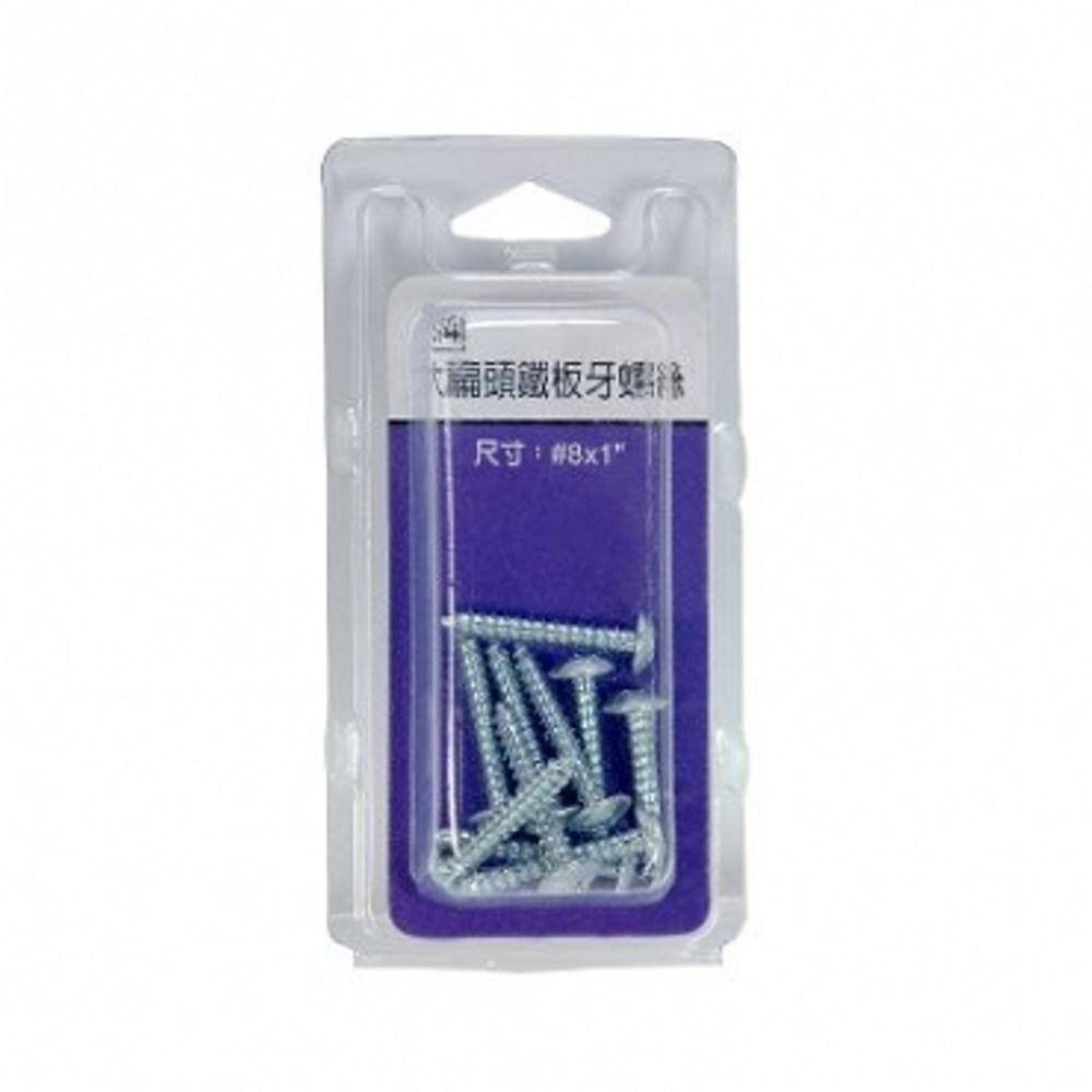 574大扁頭鐵板牙螺絲 #8x1