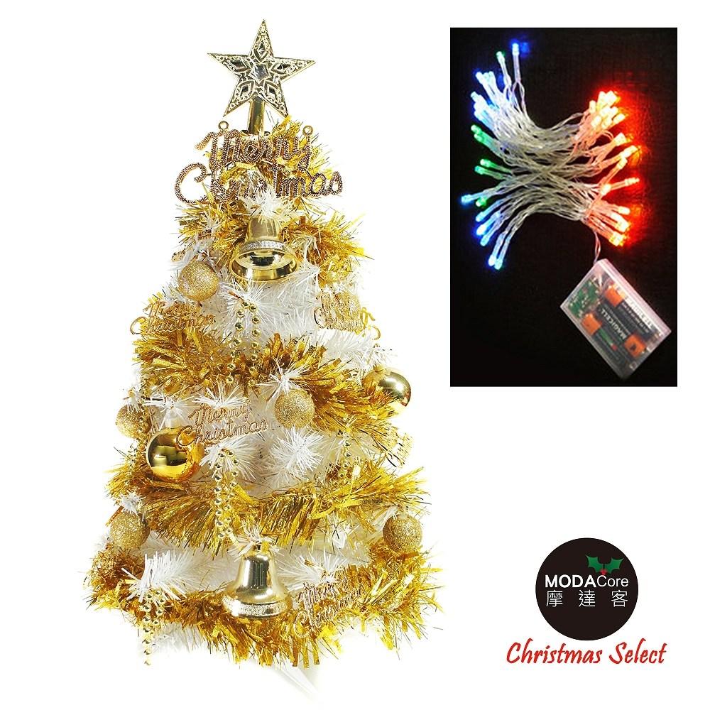 【摩達客】台製夢幻2尺(60cm)經典白色聖誕樹(金色系+LED50燈電池燈彩光(本島免運