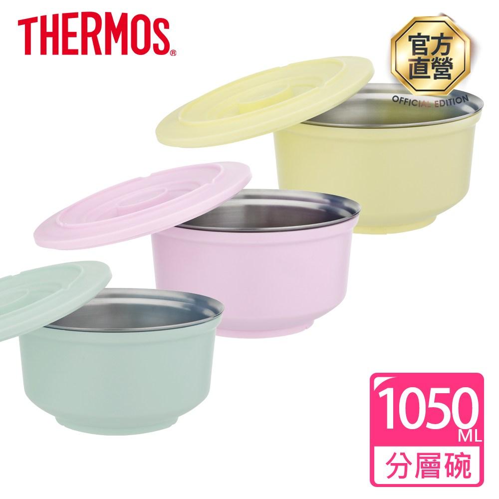 買一送一【THERMOS膳魔師】不鏽鋼兩用粉彩隔溫碗1.05L(A-DBOWL)