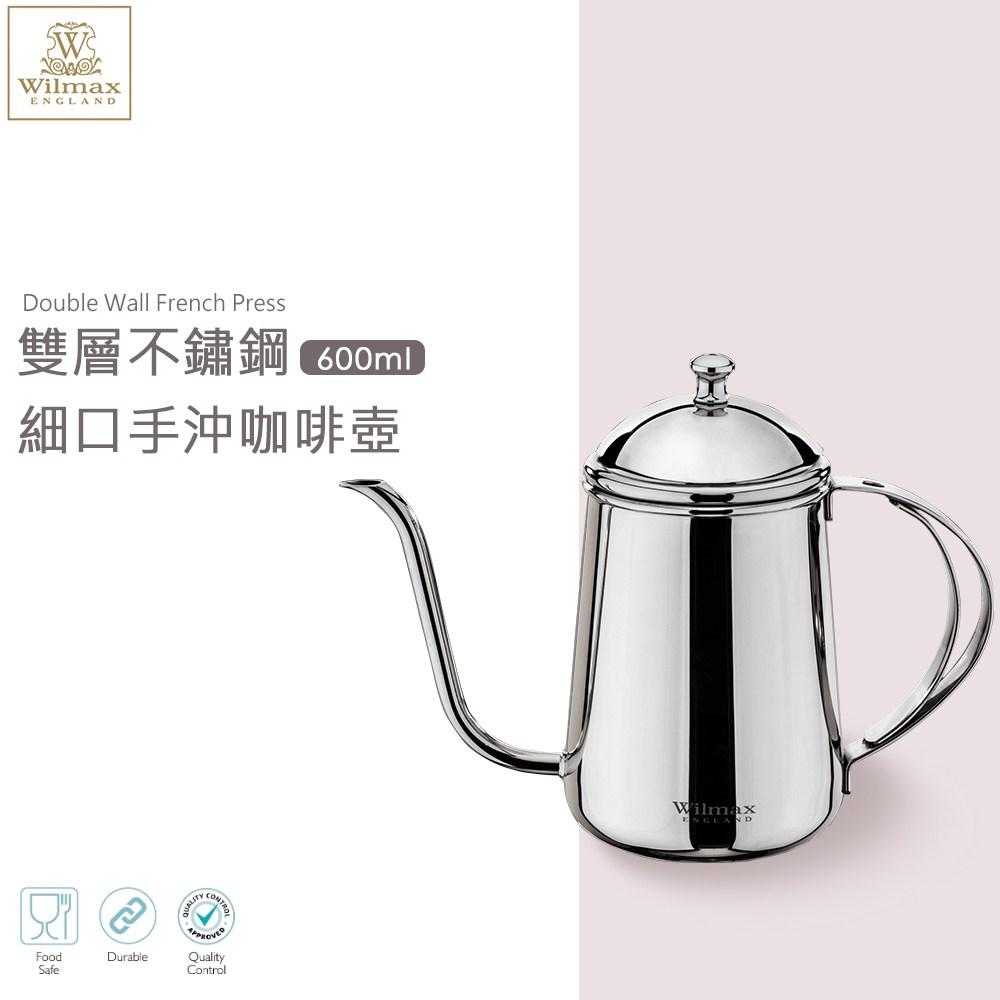 【英國 WILMAX】雙層不鏽鋼細口手沖咖啡壺600ML