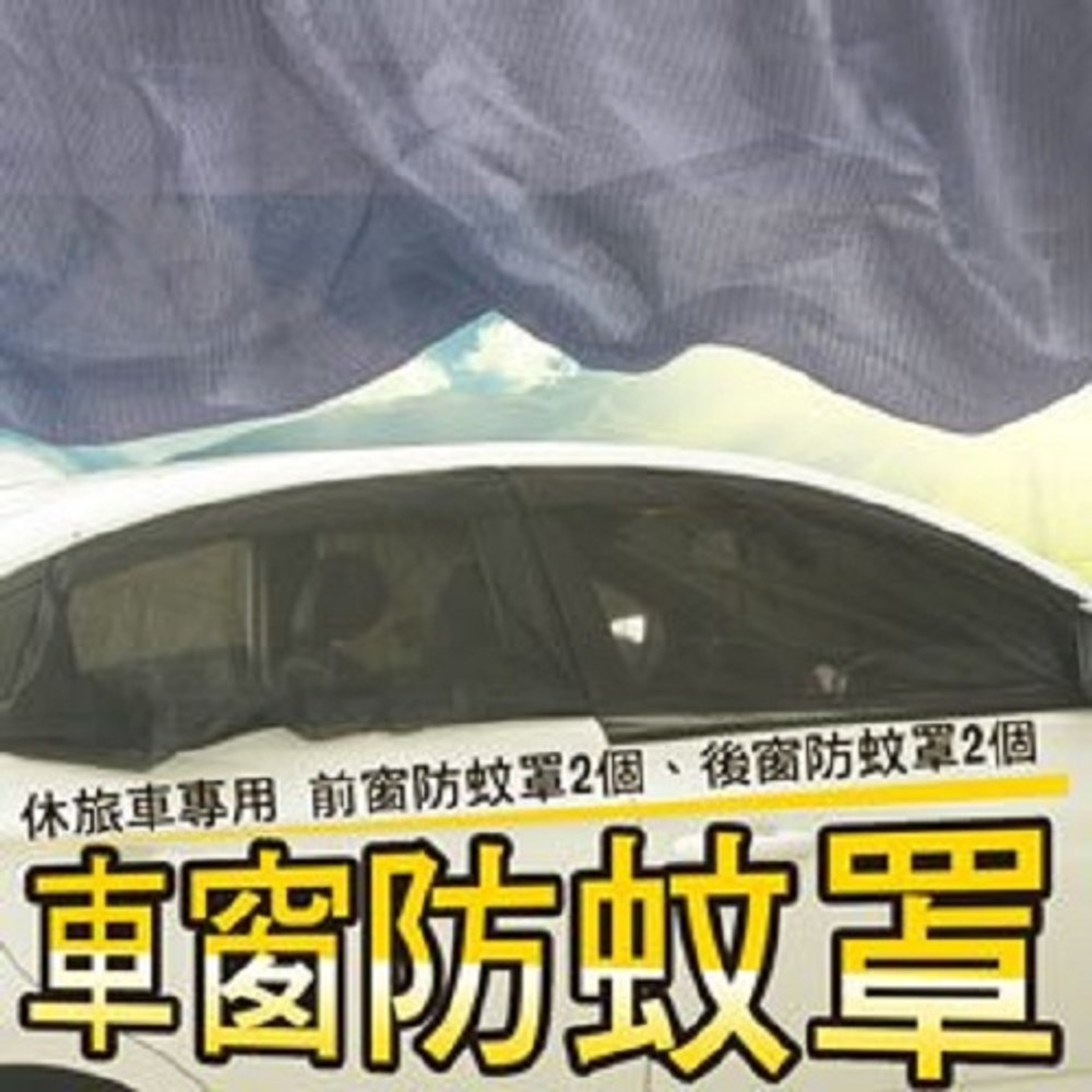 休旅車專用通風透氣防蚊罩遮陽簾(前窗2入加後窗2入)