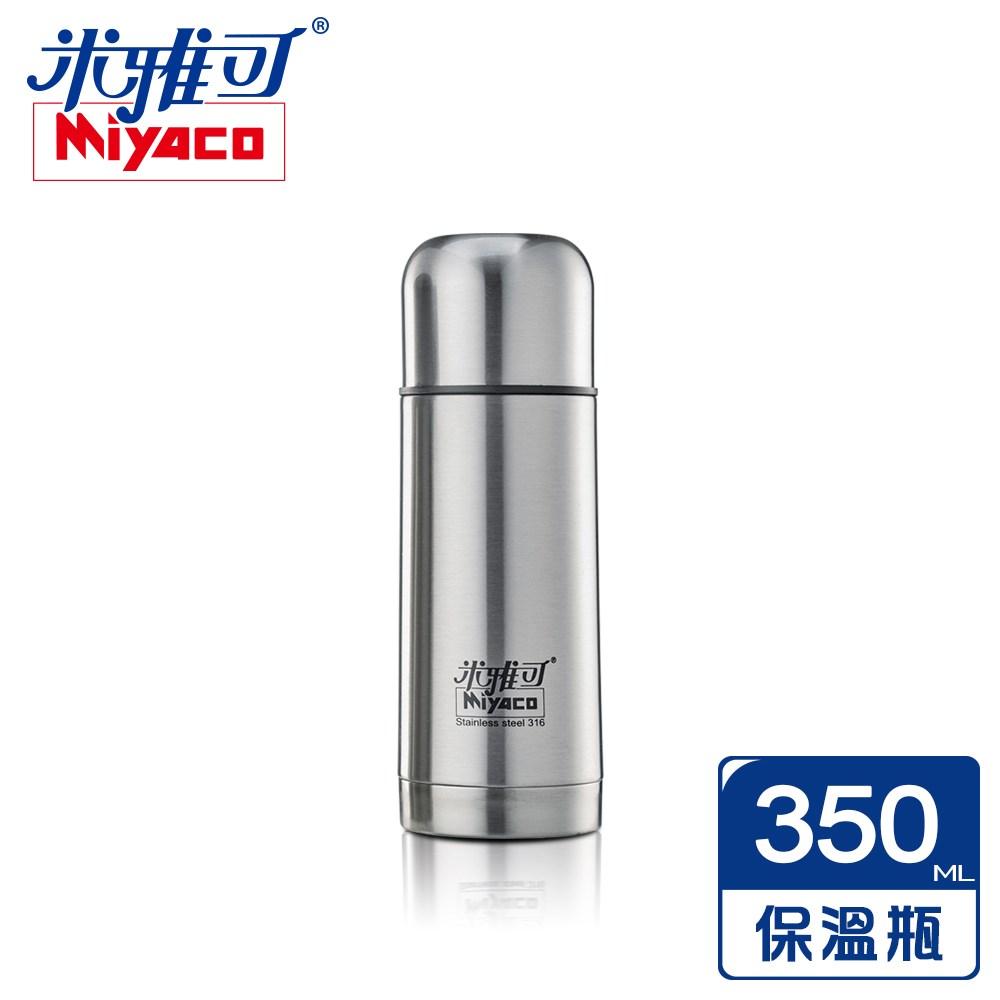 【米雅可 Miyaco】經典#316不銹鋼子彈型真空保溫瓶 350ml
