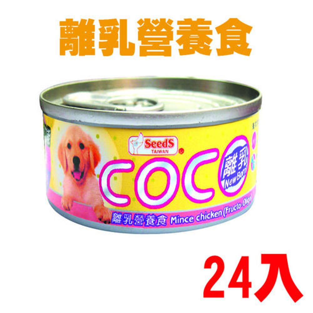 Co Co 聖萊西 機能狗罐 離乳營養食80g X 24入