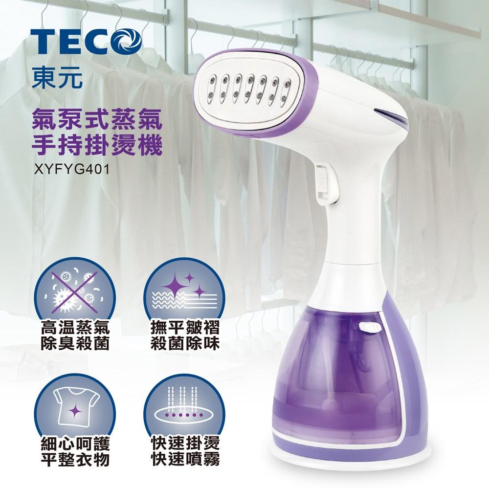 【TECO 東元】氣泵式蒸氣手持掛燙機 XYFYG401