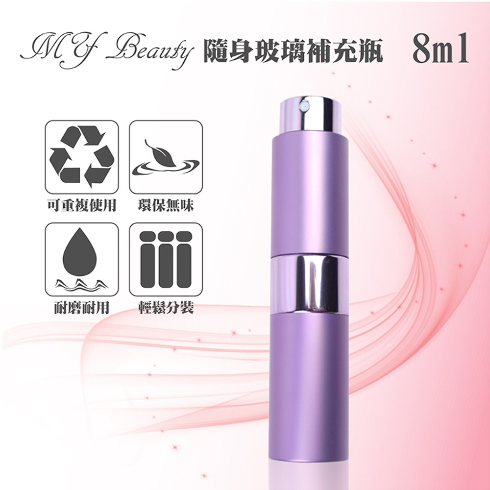 MYBeauty 香水‧液體分裝瓶 隨身噴霧填充瓶_旋轉款-8ml(紫)