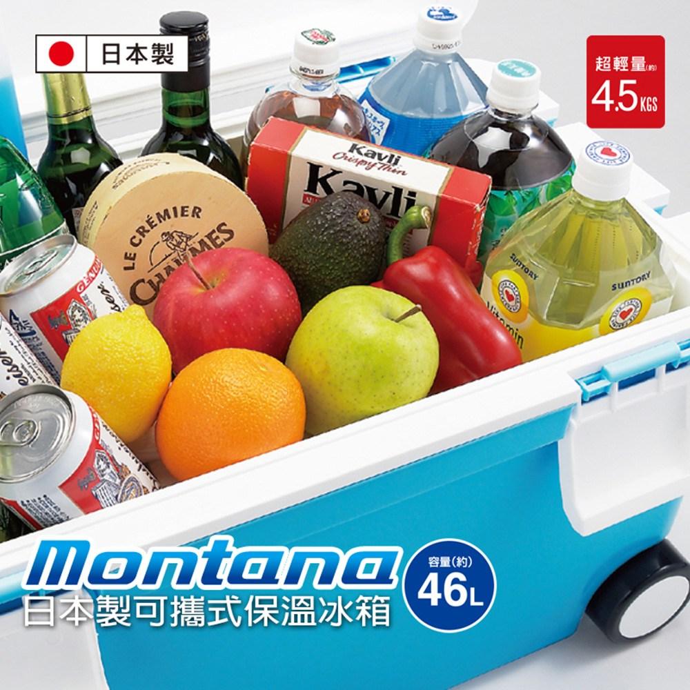 日本製 Montana 可攜式保溫冰桶46L(附輪)46L
