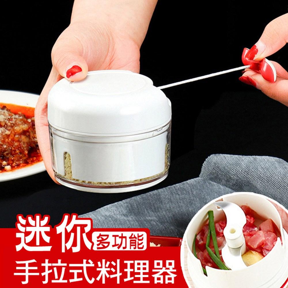 迷你 多功能手拉料理器 搗蒜器 切碎器 攪碎器 手拉切菜器迷你多功能手拉料理器
