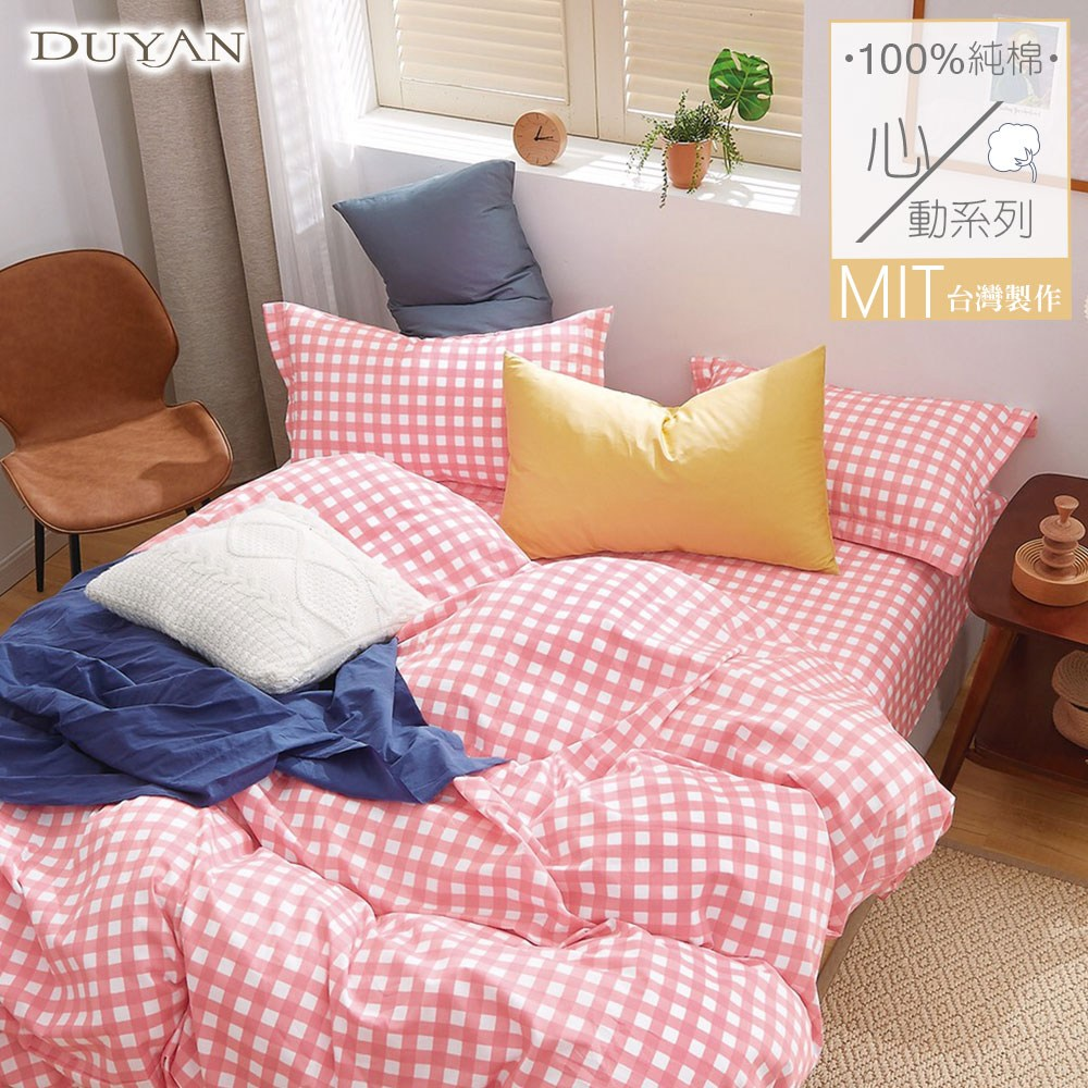 《DUYAN 竹漾》100%精梳純棉雙人四件式兩用被床包組-紅茶優格