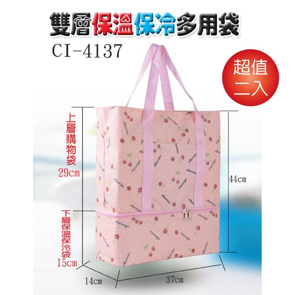 雙層保溫保冷多用袋2入 CI-4137