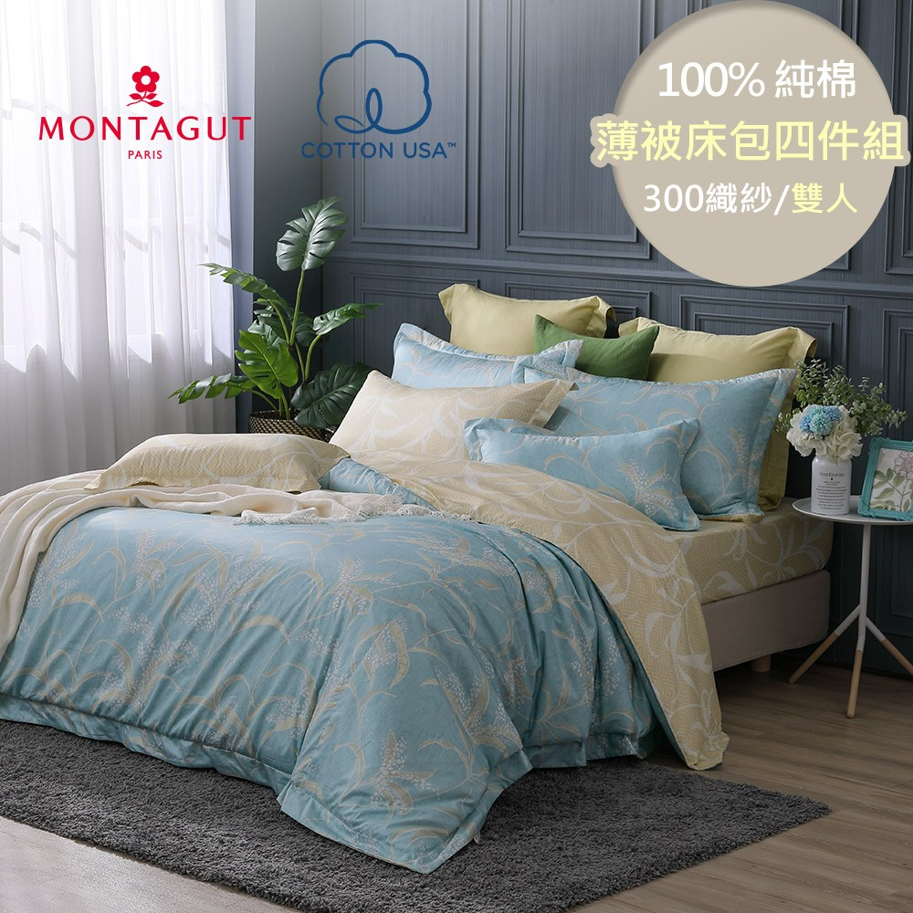 MONTAGUT-清雅冬芒-300織紗精梳棉薄被套床包組(雙人)