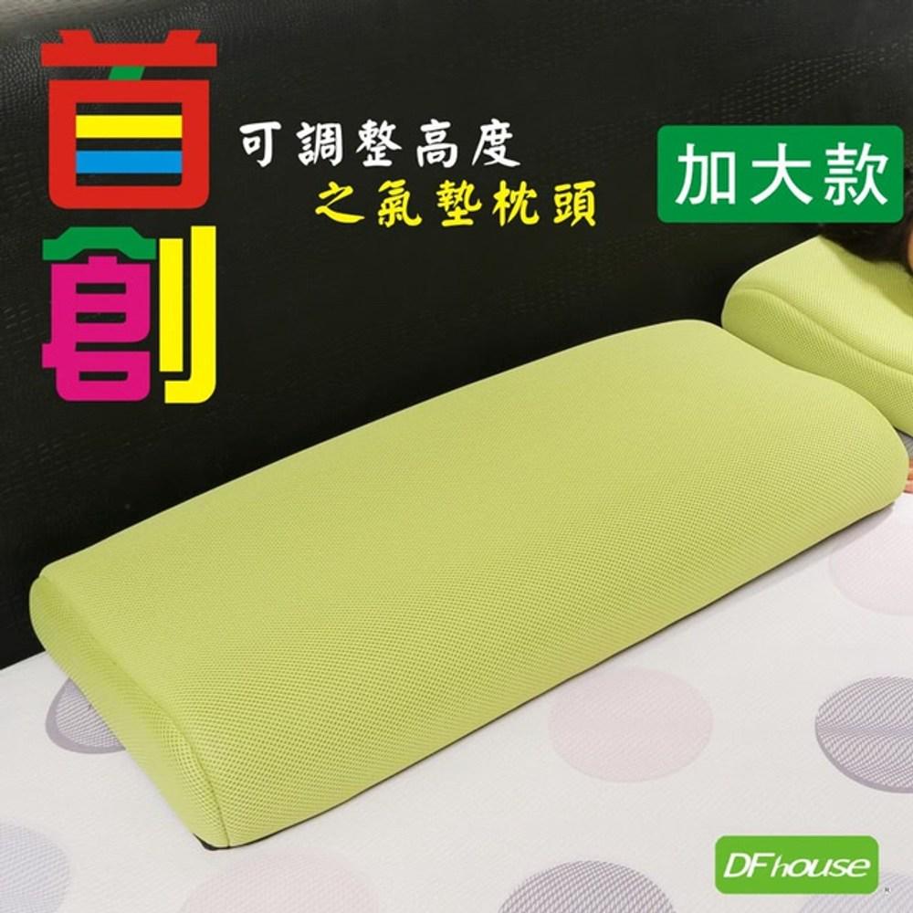 《DFhouse》新品上市 首創氣墊枕頭(加大款)綠色