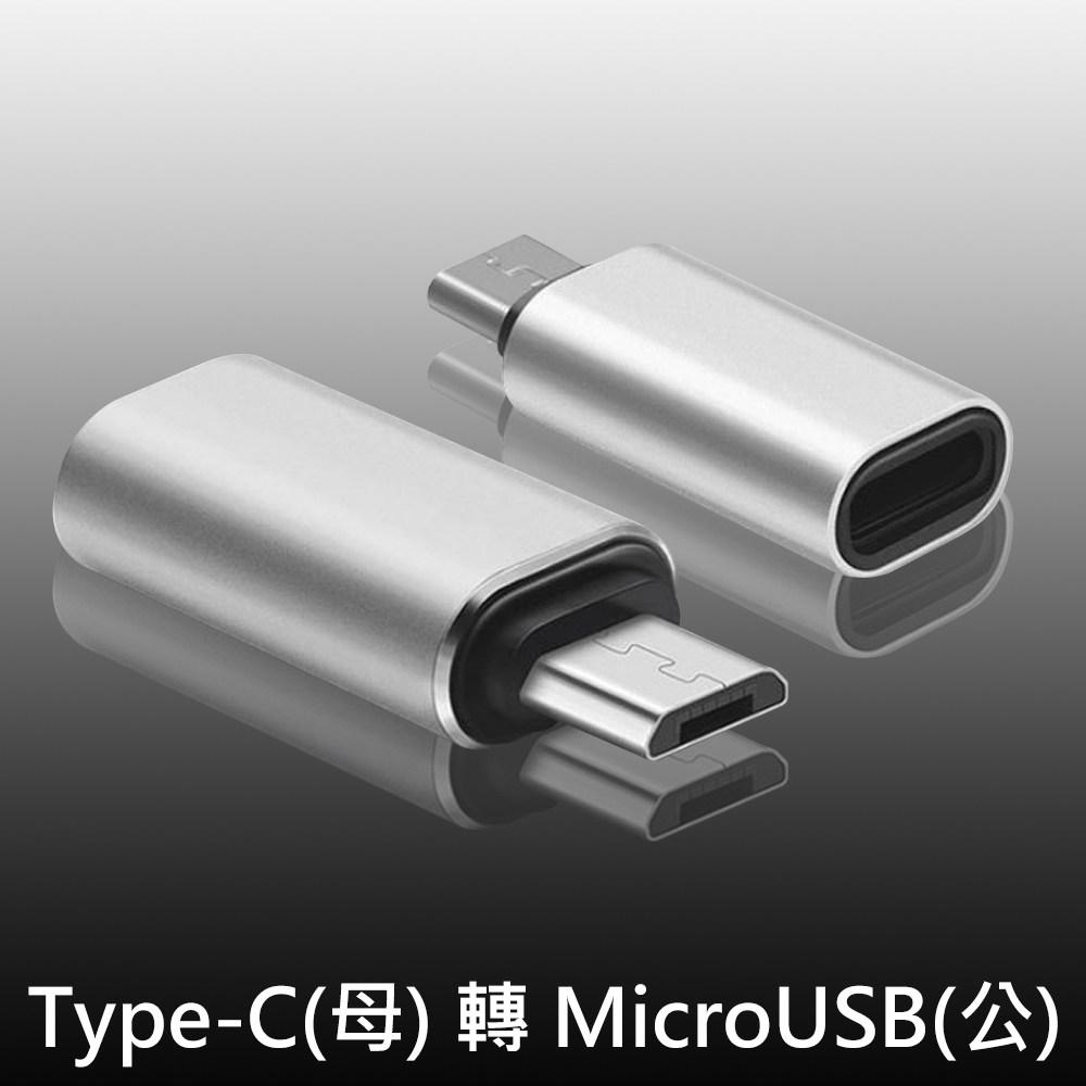 Type-C(母) 轉 MicroUSB(公) OTG鋁合金轉接頭銀