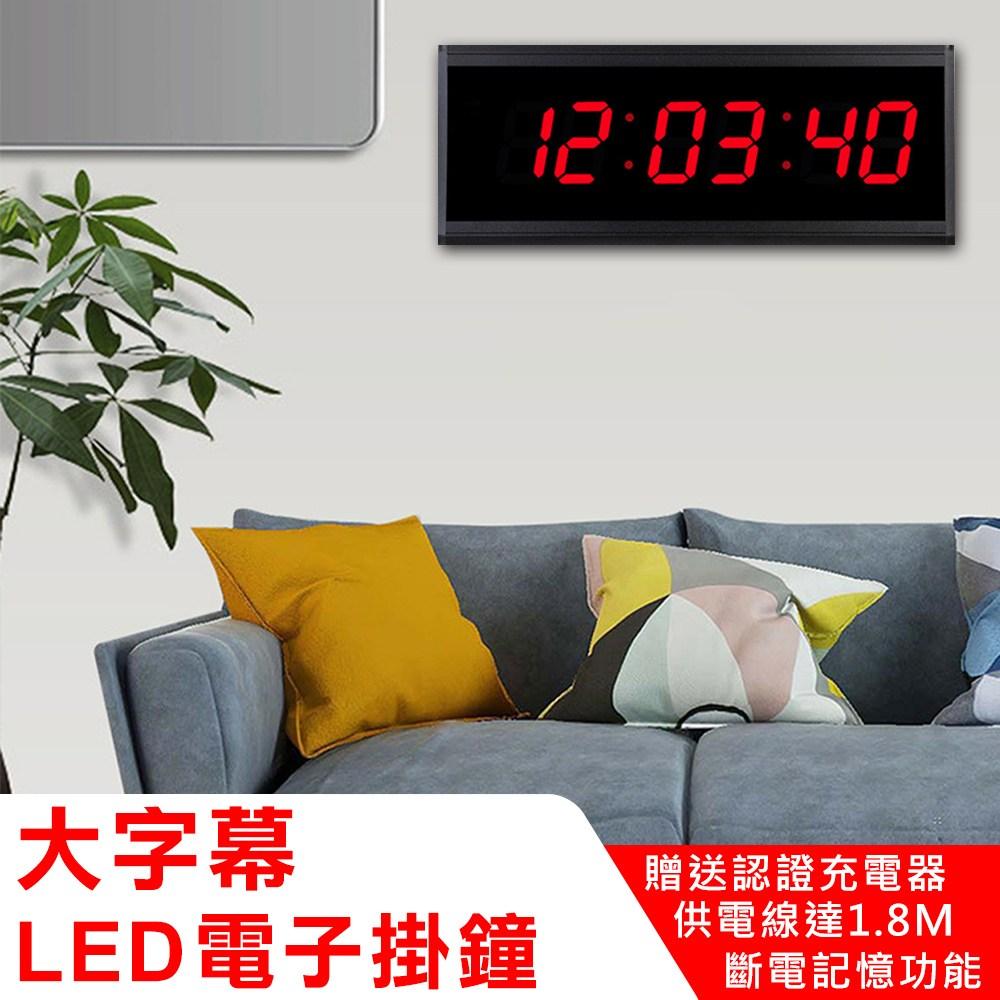 【WIDE VIEW】超大螢幕LED電子掛鐘(HB4819)