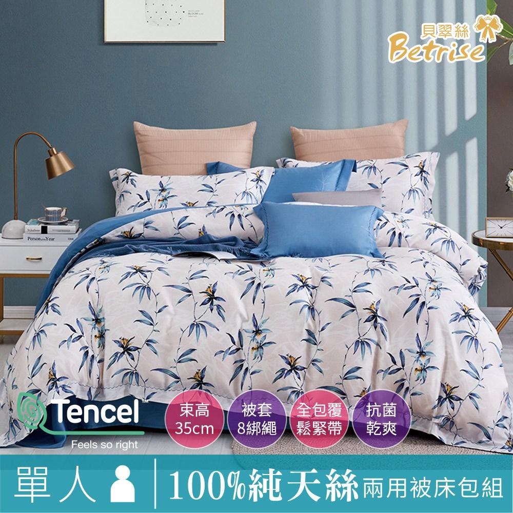 【Betrise迷漫枝葉】單人-100%奧地利天絲三件式兩用被床包組