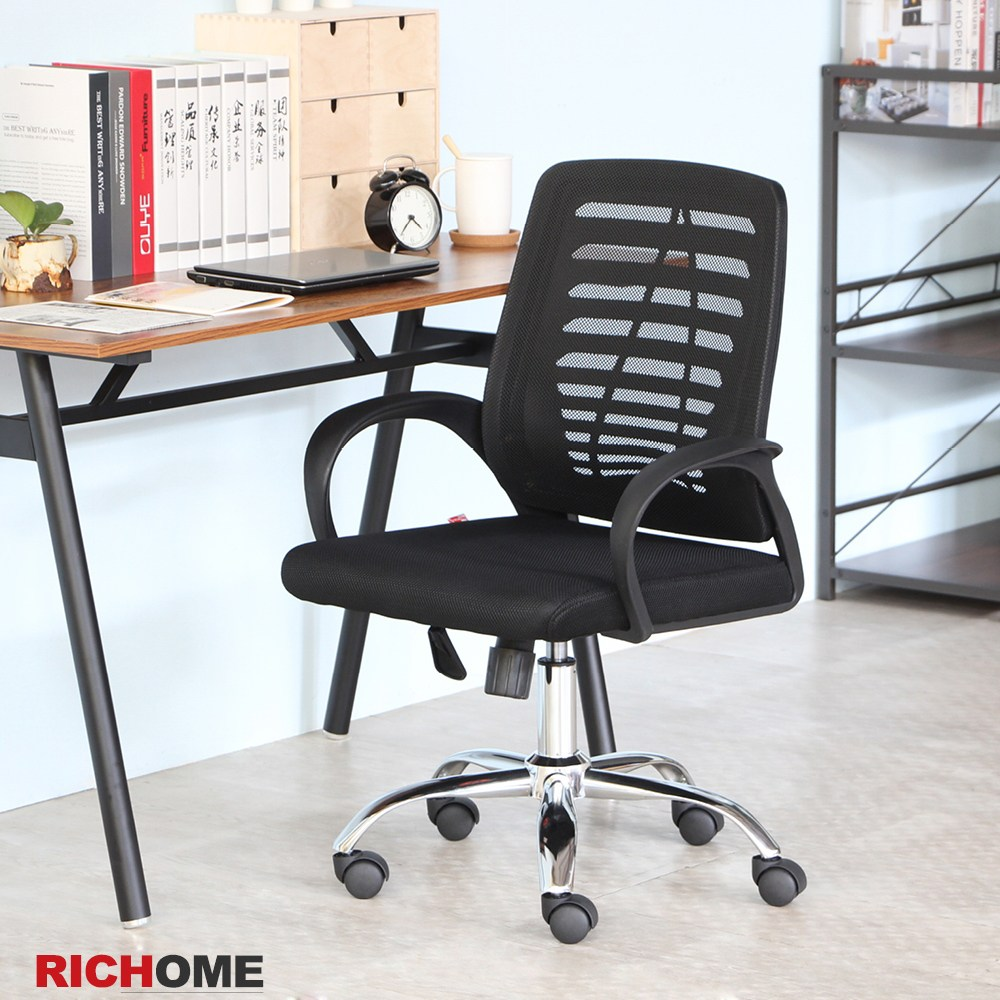 【RICHOME】科隆時尚職員椅