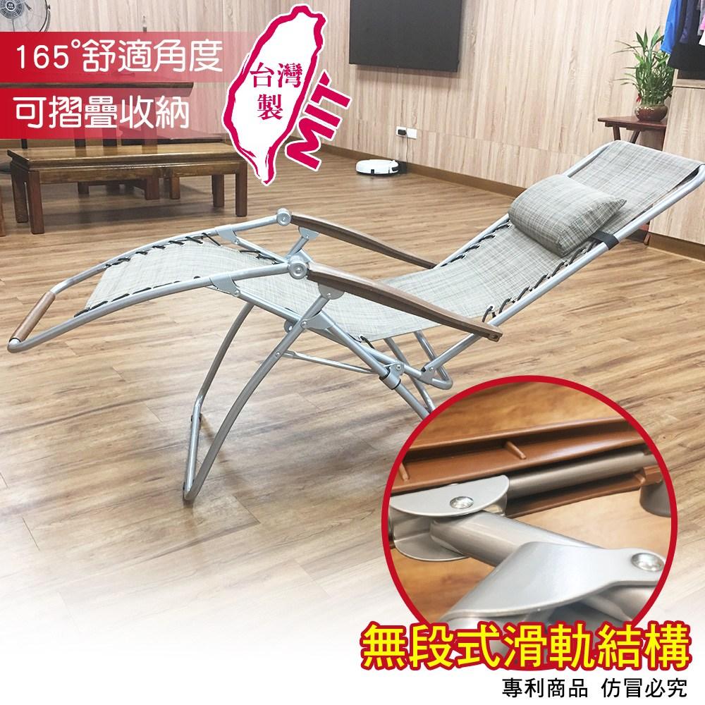 【G+ 居家】MIT 紓壓休閒躺椅-銀管米白布