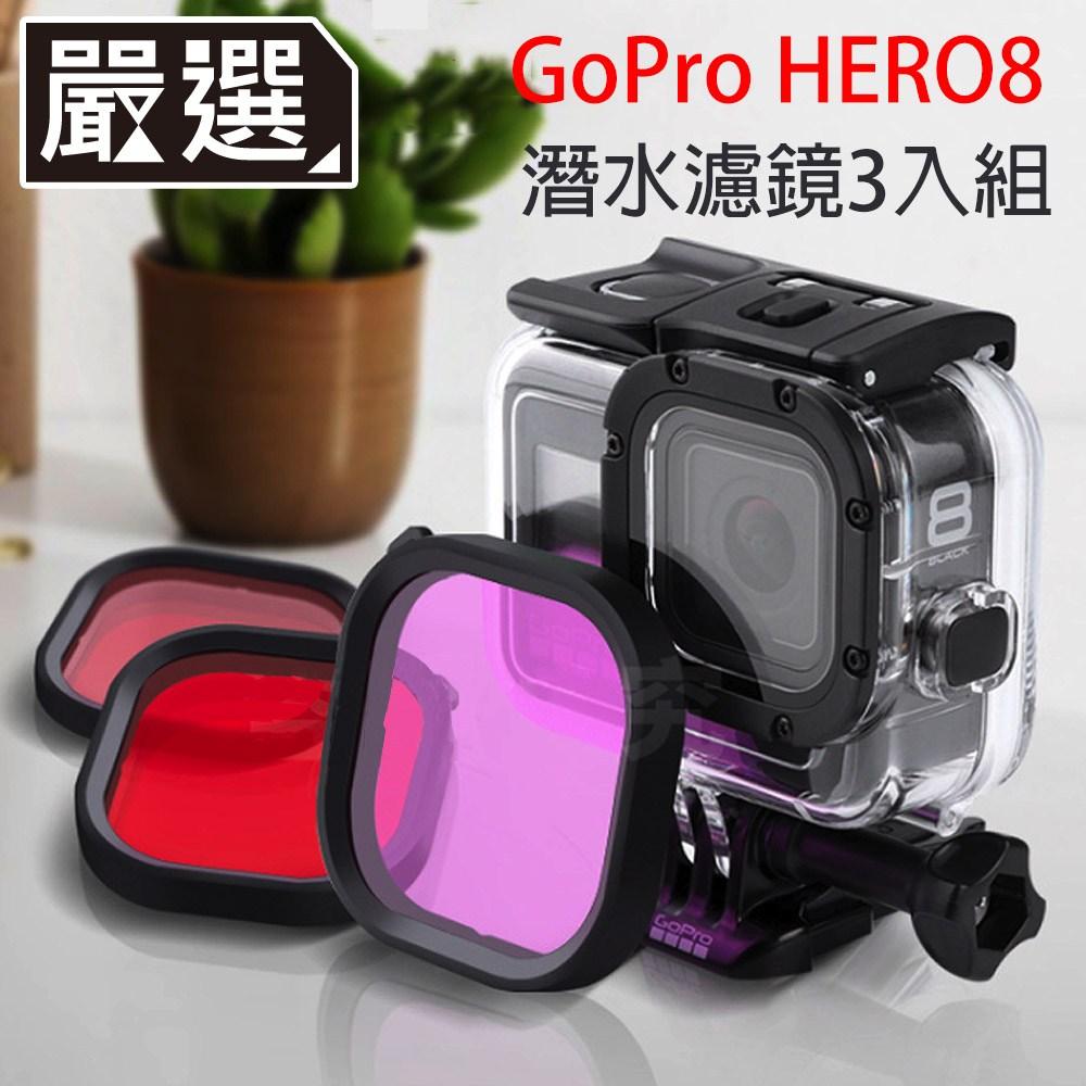 嚴選 GoPro HERO8 紅紫粉潛水濾鏡3入組(原廠防水殼專用)