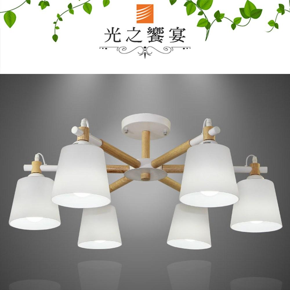 【光之饗宴】瑞典風6燈半吸頂燈