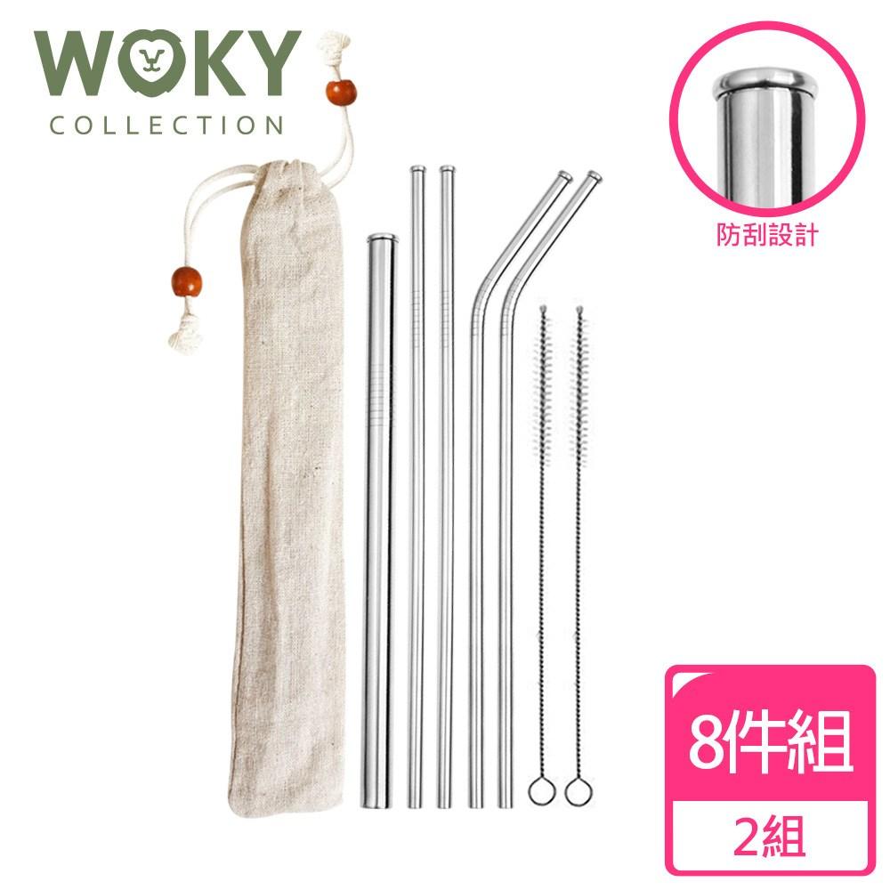【WOKY 沃廚】安心防刮嘴316不鏽鋼吸管8件組*2