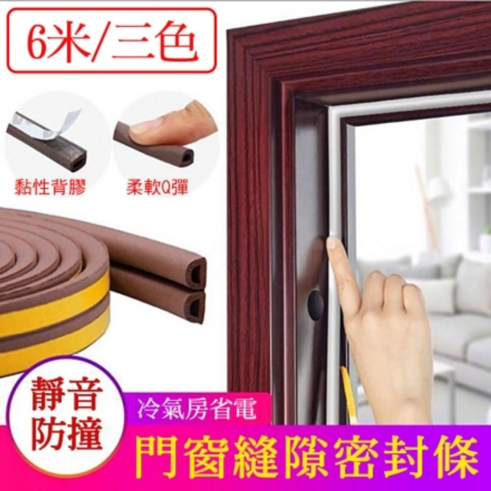 媽媽咪呀-防風防蟲防塵隔音氣密窗條/門縫條/隔音膠條(6米)木頭棕D型 9*6mm