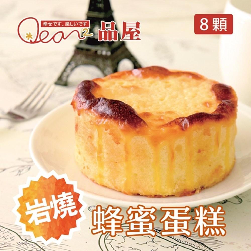 品屋.岩燒蜂蜜蛋糕(80g±5%/顆,共8顆)*不買捶心肝*