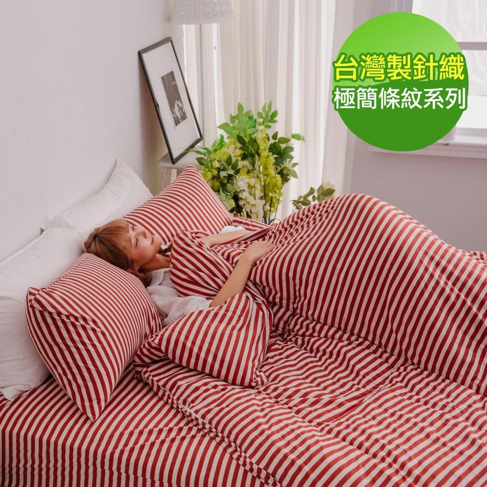【eyah】台灣製高級針織無印條紋雙人新式兩用被床包組-霜葉紅