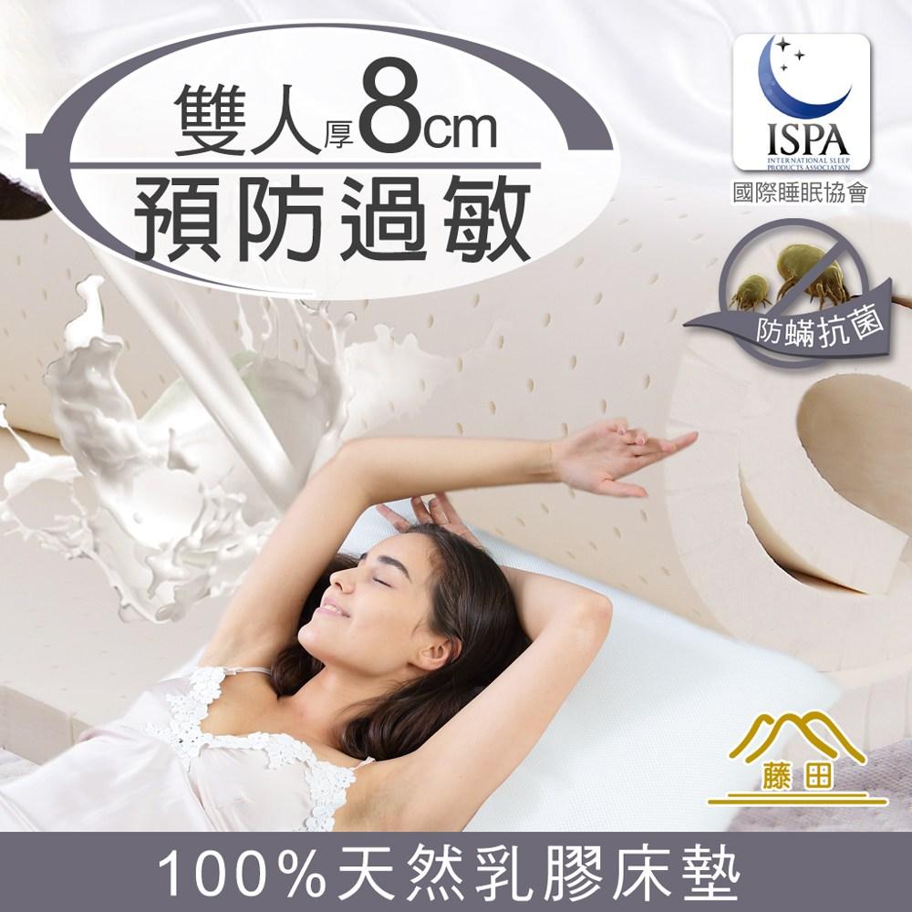 【日本藤田】瑞士防蹣抗菌乳膠床墊-雙人(厚8cm)
