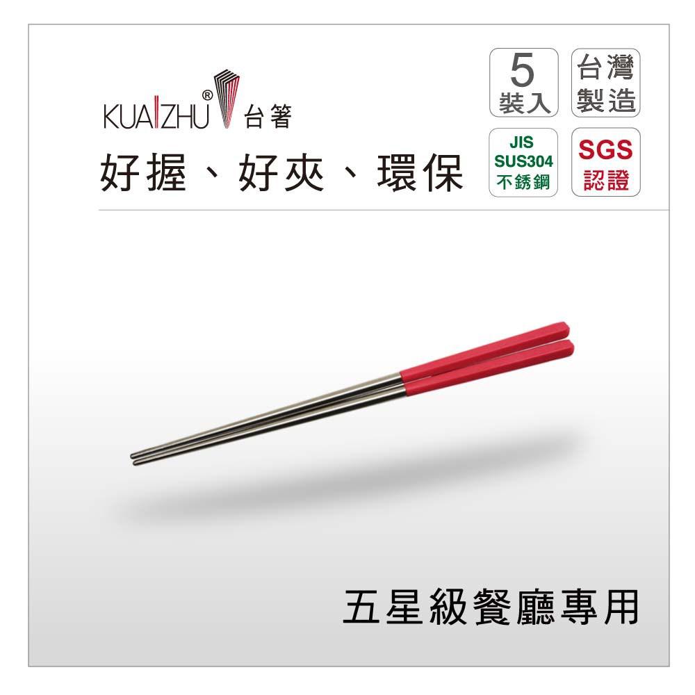 【VitaCraft唯他鍋】台箸KUAIZHU台箸創意六角好筷23cm茜紅 5雙入