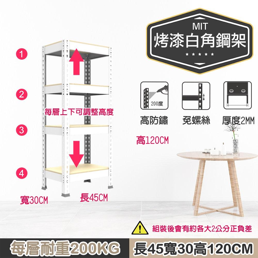 【探索生活】45x30x120 免螺絲角鋼四層架 烤漆白烤漆白