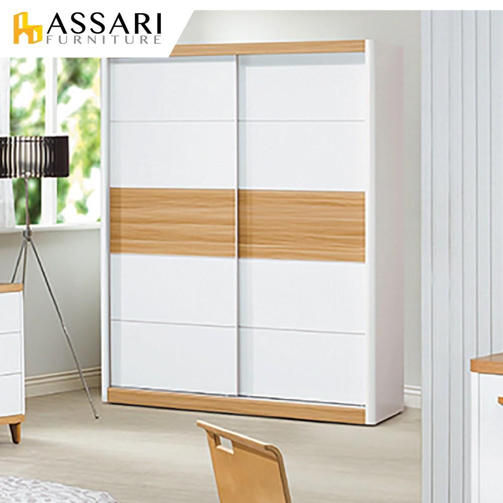 ASSARI-溫妮雙色5X7尺推門衣櫃(寬151x深60x高199cm