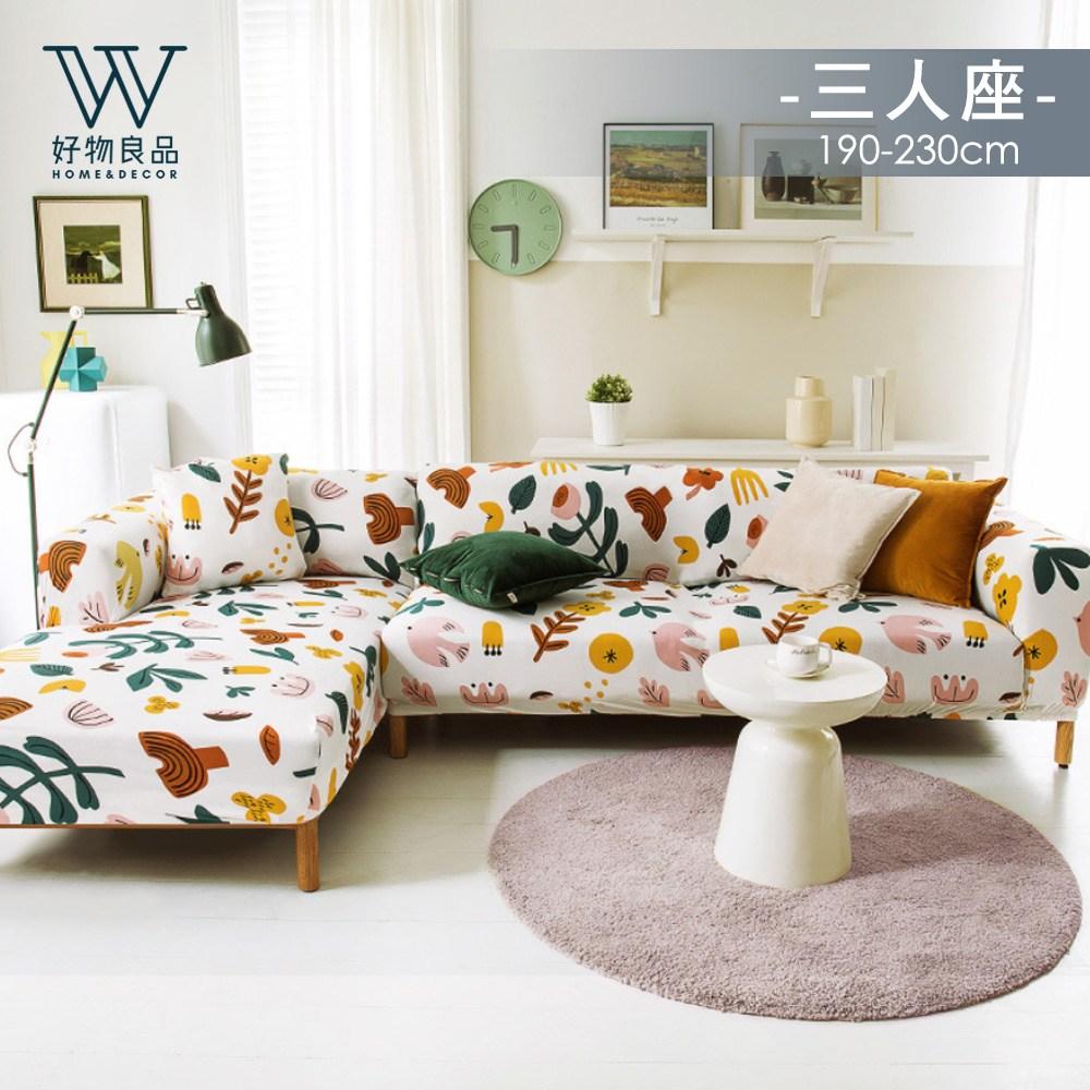 【好物良品】萬能彈力沙發罩全包覆防滑沙發布套-浮花_三人座浮花_三人座