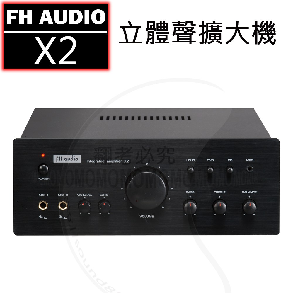 FH AUDIO X2 HI-FI 立體聲擴大機