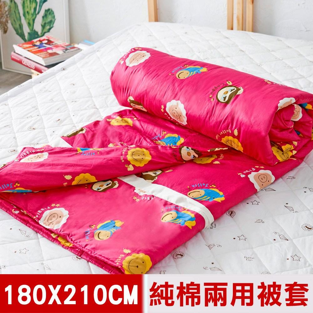 【奶油獅】同樂會系列-100%精梳純棉兩用被套-莓果紅(雙人)