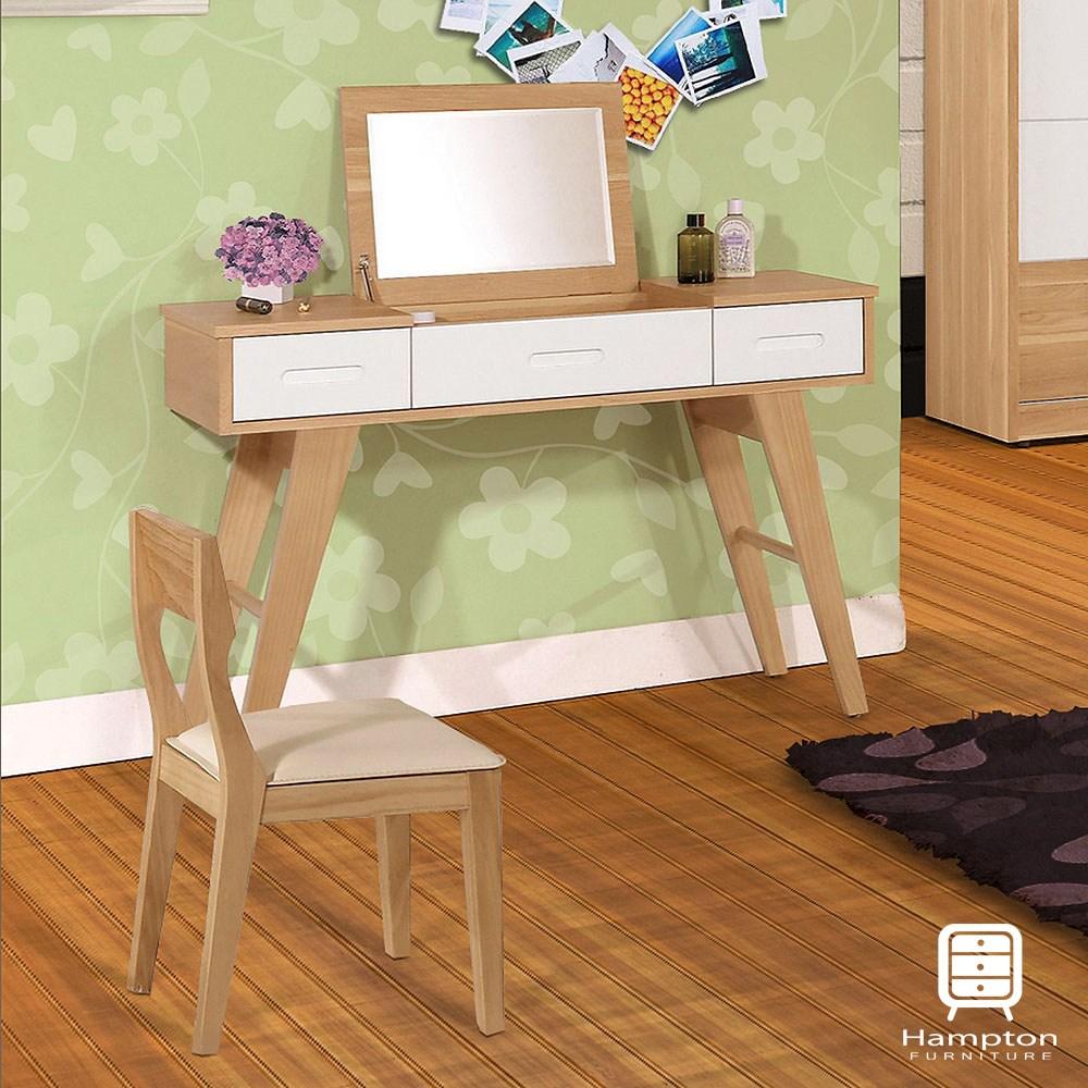 【Hampton 漢汀堡】愛德娜3.5尺掀鏡化妝桌椅組