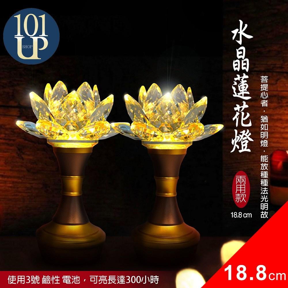 【UP101】18.8cm兩用款水晶蓮花燈一對(D326)