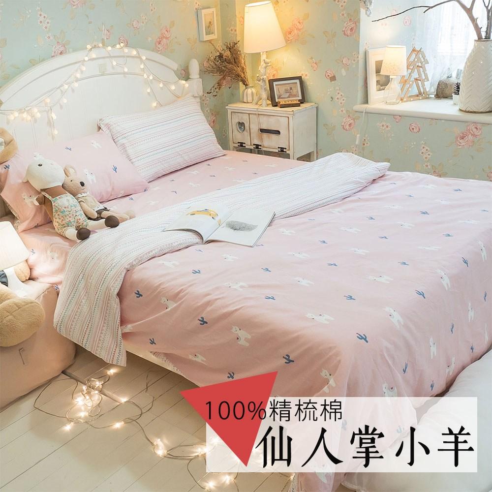 仙人掌小羊 100%精梳棉 床包枕套組/雙人  棉床本舖