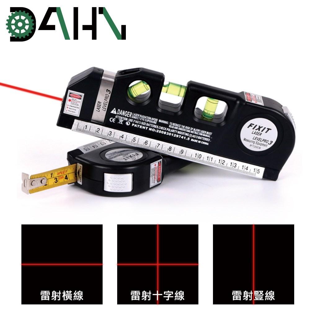 【DAHN達恩】多功能三泡水平儀紅外線雷射捲尺(送三腳架/8呎)