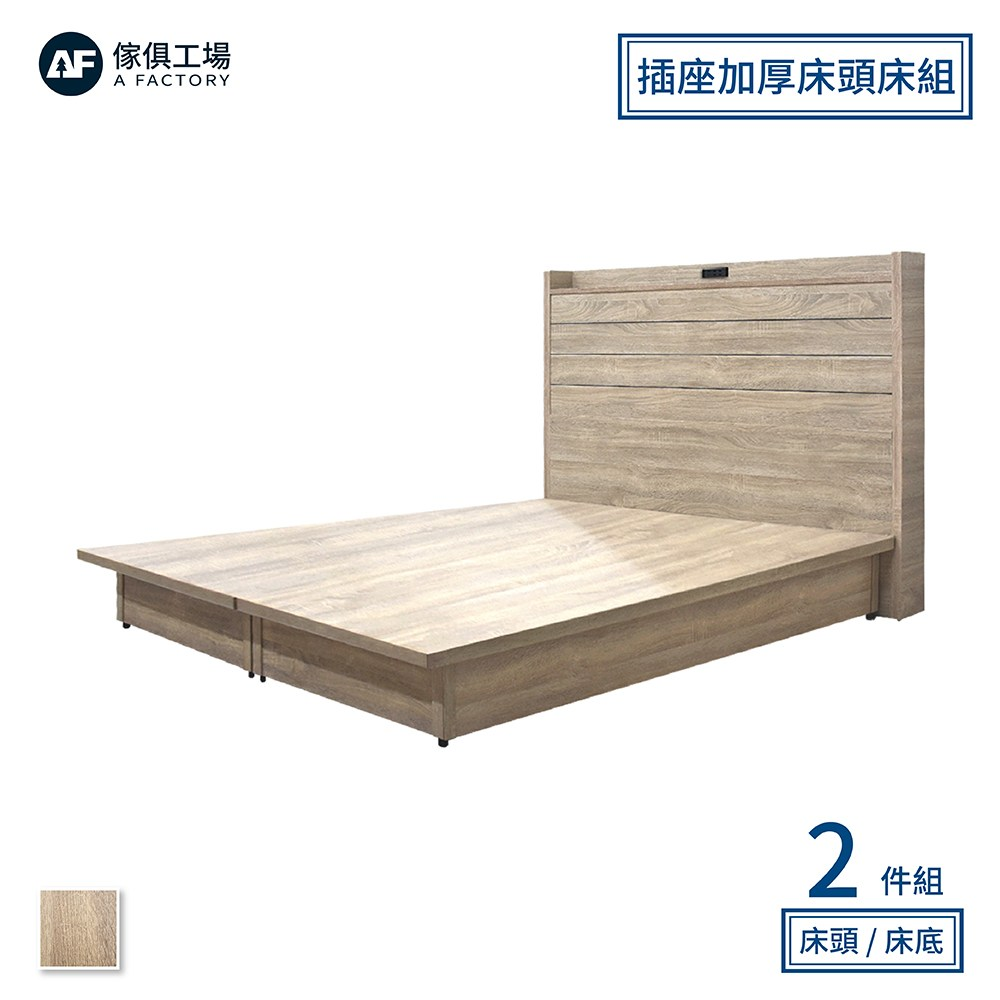 傢俱工場-佐賀日系插座加厚床頭房間2件組(床頭+全封底)雙人5尺梧桐