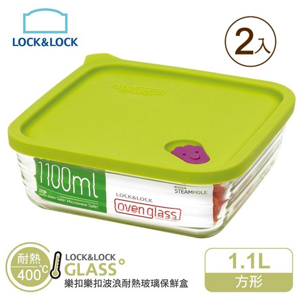 2入-樂扣樂扣1.1L方型耐熱玻璃保鮮盒-綠色 (LLG168)綠色
