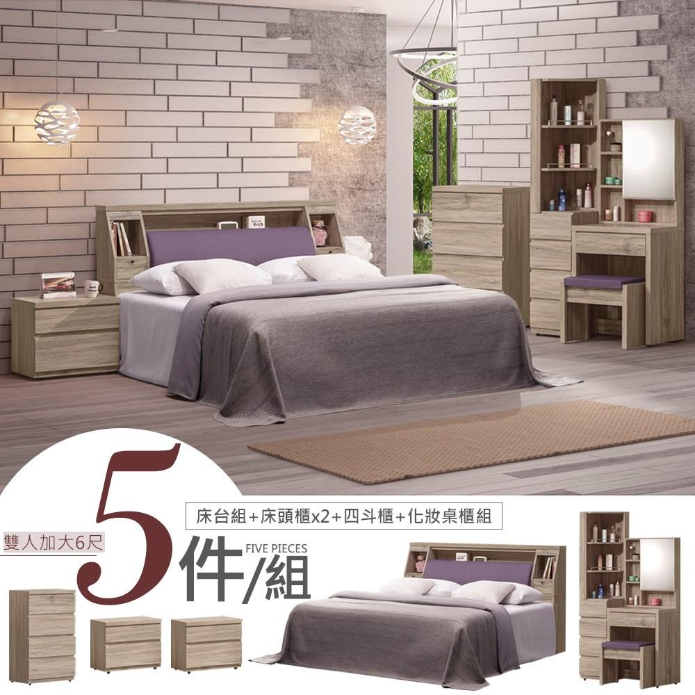 Homelike 奧爾瑟雅臥室五件組-雙人加大6尺