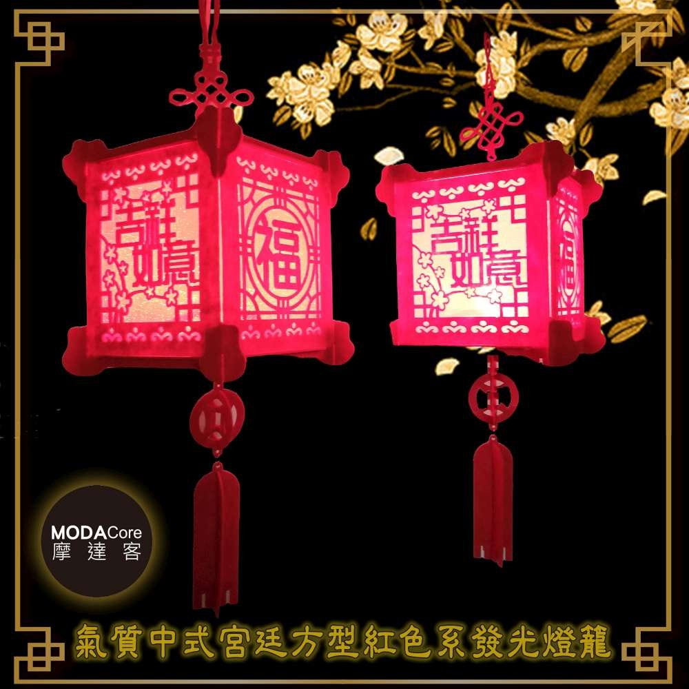 摩達客農曆新年春節◉氣質中式宮廷方型紅色系發光燈籠(福+吉祥如意)2入