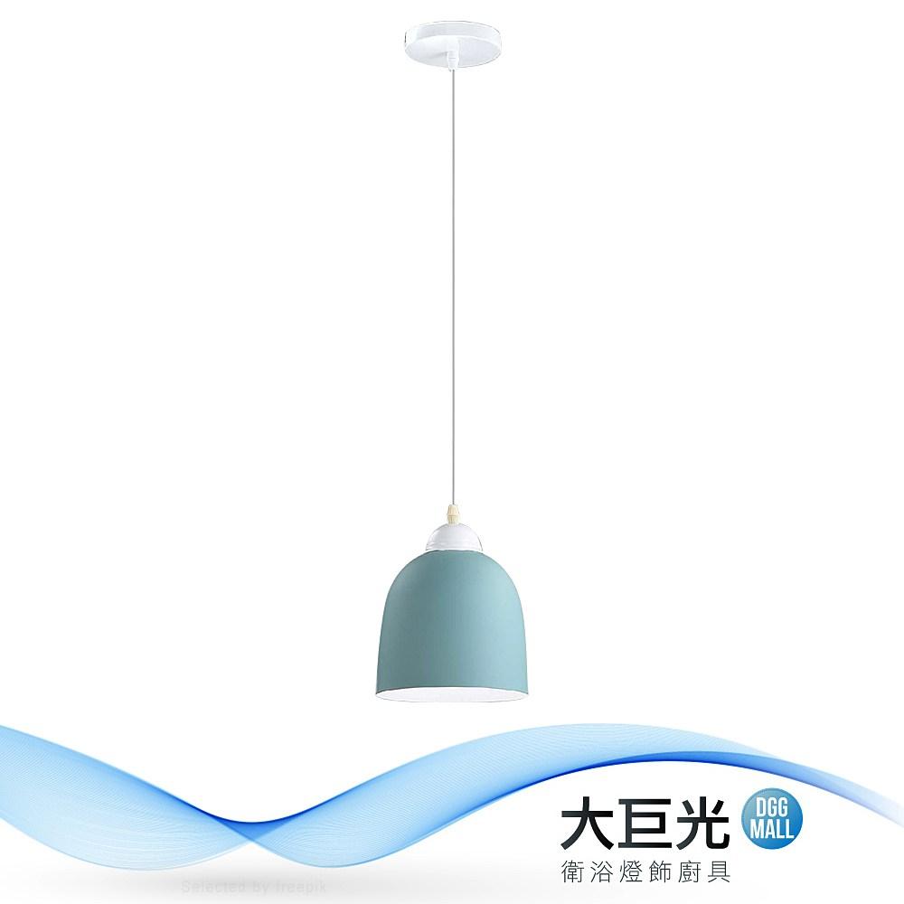 【大巨光】文青風-E27 LEDX1單燈吊燈-淺灰藍(ME-3652)