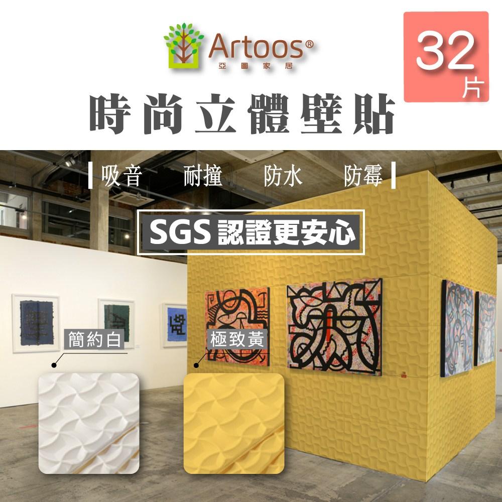 【亞圖家居】MIT加厚3D隔音防撞泡棉壁貼32片-送珪藻土吸水杯墊-極致黃