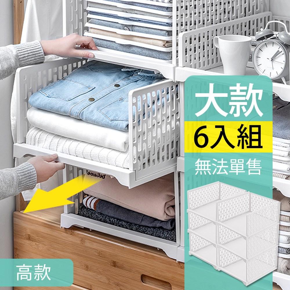 【Mr.box】日式抽取式可疊衣櫃收納架(加大款 高 6件組-北歐白)