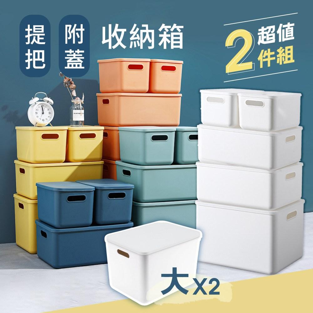 【慢慢家居】莫蘭迪新色-可疊加手提附蓋收納箱 (2入大號)暮色橙*2