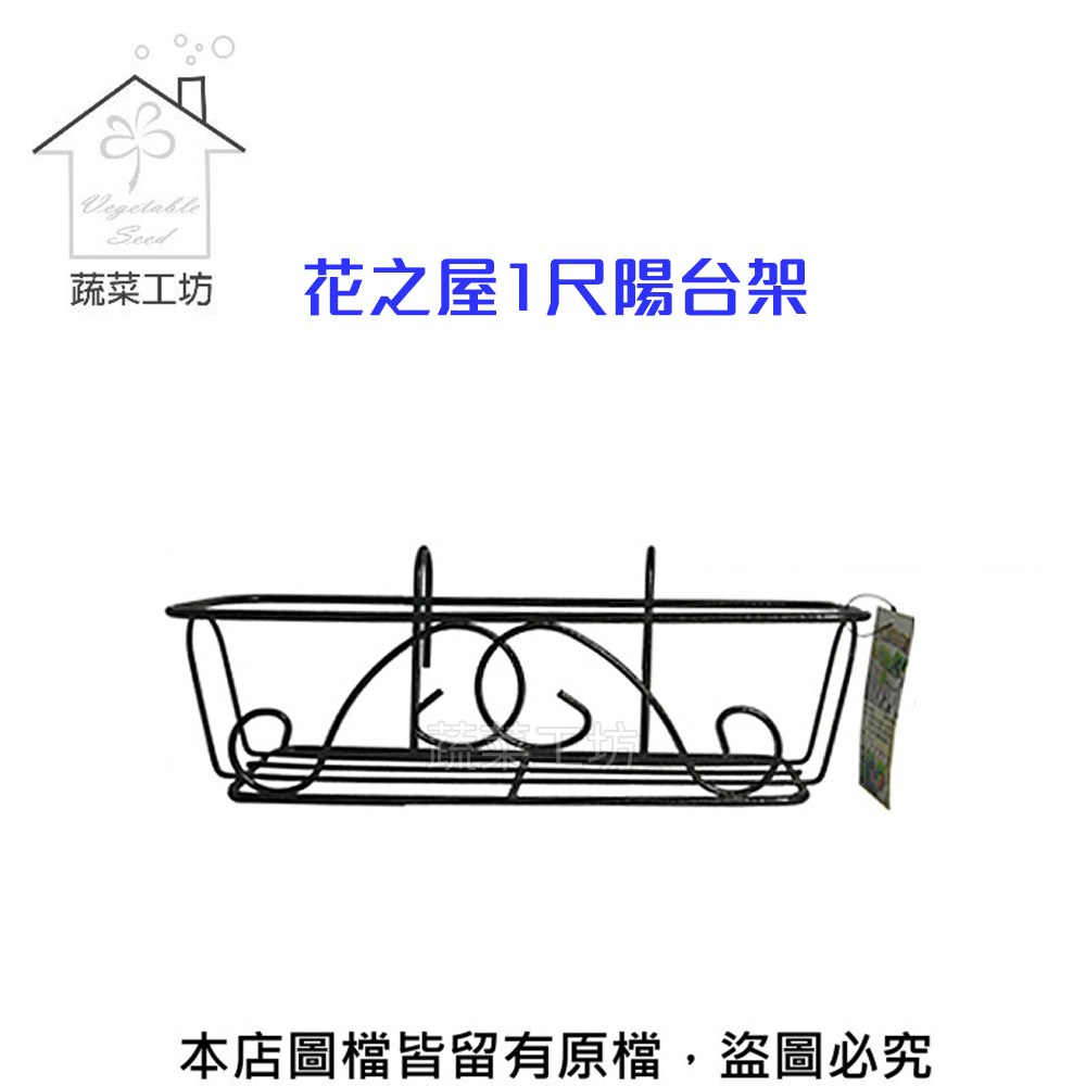 花之屋1尺陽台架