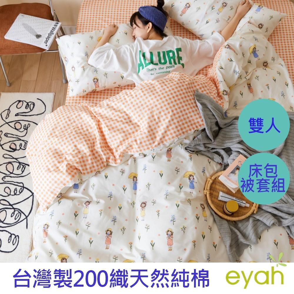 【eyah】台灣製200織精梳棉雙人床包被套四件組-我只是過客