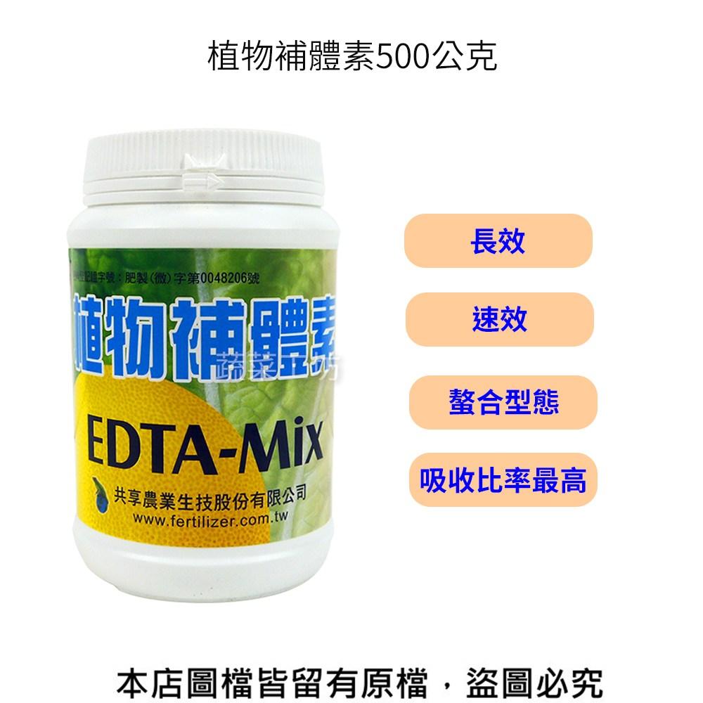 植物補體素500公克